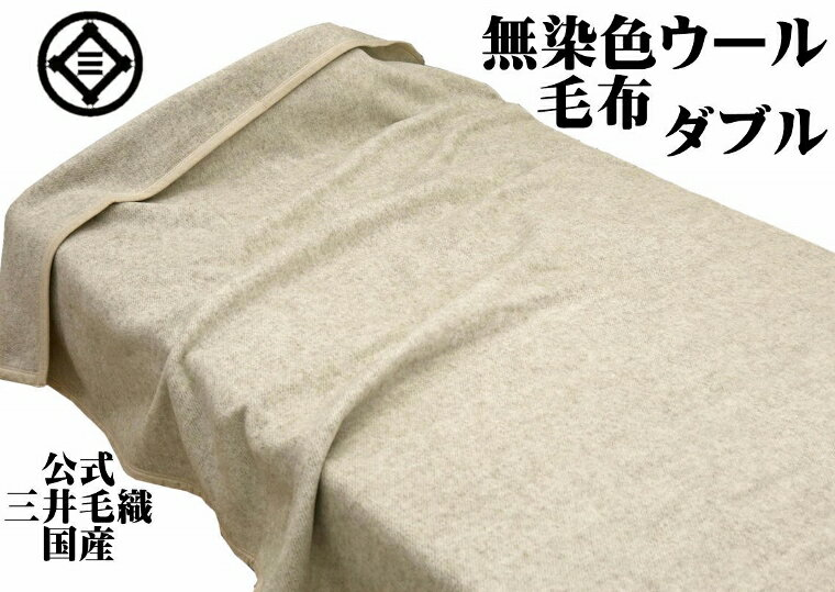 公式 三井 毛織 洗える 無染色 ウール 毛布 (毛羽部) 180x210 cm「ダブル」 ウールマーク付 日本製 送料無料
