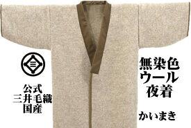 日本製 夜着 ウール 無染色 かい巻き毛布 ウールマーク付き 公式三井毛織 国産E860 送料無料