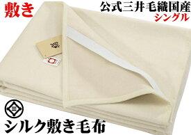 シングルサイズ 洗える シルク 敷き 毛布 パット 二重織り 敷き毛布 公式三井毛織国産 送料無料