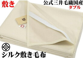 ダブル 洗える シルク 敷き 毛布 パット 二重織り敷き毛布 公式 三井毛織 国産 送料無料
