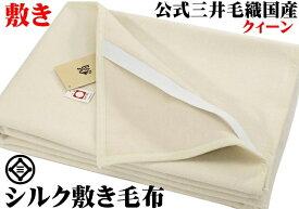 クイーンサイズ 洗える シルク 敷き毛布パット 公式三井毛織国産 送料無料