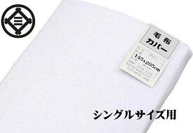 再入荷/日本製 毛布 カバー シングルサイズ ナチュラル 綿 100% 公式 三井毛織 国産 送料無料