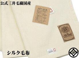 公式三井毛織 家蚕 シルク毛布 (二重織り毛布) シングルサイズ 140x200cm 無漂白 国産 送料無料