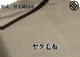 あたたかい 毛布 洗える ヤク毛布 シングル 国産 ロイヤルソフト 二重織り毛布 公式三井毛織 送料無料