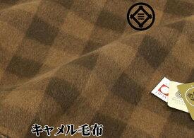 毛布 ひざ掛け 公式三井毛織 洗える キャメル毛布 膝掛 クオーターサイズ 国産 70x100cm 送料無料