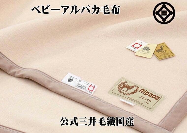シングル ベビー アルパカ毛布 ウールマーク付き 公式 三井毛織 国産 送料無料 ベージュ色