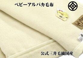 シングル ベビー アルパカ毛布 襟元折り返し毛布 ウールマーク付き 公式 三井毛織 国産 送料無料