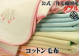 ダブルサイズ 公式三井毛織 厚手 エジプト 超長綿 コットン/綿毛布 洗える ロイヤルソフト 送料無料