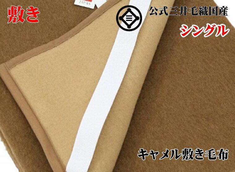 再入荷しました/公式 三井毛織 国産 厳選プレミアム キャメル 敷き 毛布 パット シングルサイズ 洗える 105x205cm 送料無料