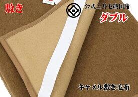 ダブル 日本製 敷毛布パット 洗える プレミアム キャメル 敷き 毛布パット ダブル140x205cm 送料無料
