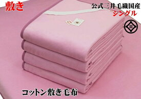 敷き毛布 シングルサイズ 公式三井毛織 エジプト 超長綿 綿敷き毛布 (毛羽部) ロイヤルソフト 110x210cm 送料無料