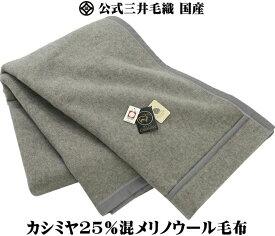 カシミヤ 混 メリノ ウール毛布 公式三井毛織国産 送料無料 AE125 グレイ色