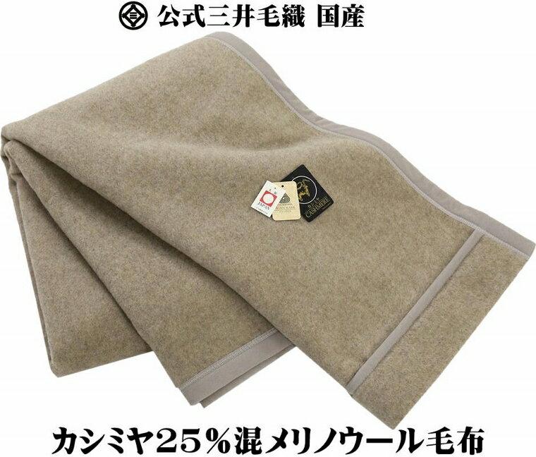 カシミヤ 混 メリノ ウール毛布 公式三井毛織国産 送料無料 AE125 ベージュ色