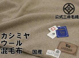 入荷新毛布/ダブル 5周年記念感謝毛布 カシミヤ ウール 毛布 公式 三井毛織 国産 送料無料 AE6291w