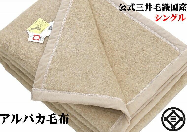 暖かい アルパカ毛布 シングル 140x200cm 公式三井毛織 日本製 ウールマーク付き 送料無料 天然ベージュ色