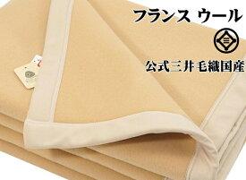 フランス メリノ ウール毛布 ダブルサイズ 180x210cm ベージュ色 公式三井毛織国産 送料無料 ALM100