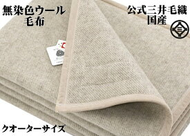 再入荷/公式三井毛織 洗える 無染色ウール毛布 (毛羽部) 100x70 cm「クオーターサイズ」 ウールマーク付 日本製 送料無料