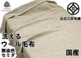 公式三井毛織 洗える 無染色 ウール 毛布 (毛羽部) 160x210 cm「セミダブル」 ウールマーク付 日本製 送料無料 E4124SD