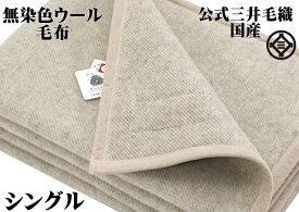 再入荷/公式 三井 毛織 洗える 無染色 ウール 毛布 140x200 cm「シングル」 ウールマーク付 日本製 送料無料