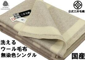 NEW/公式 三井 毛織 洗える 無染色 ウール 毛布 140x200 cm「シングル」 ウールマーク付 日本製 送料無料