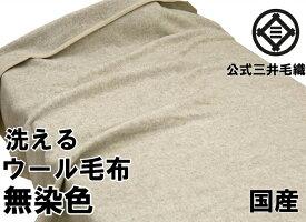 入荷/洗える 【ハーフサイズ】 無染色ウール毛布 (毛羽部) 100x140cm 公式三井毛織 国産 送料無料 斜紋柄 E4124
