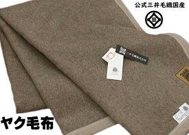 あたたかい毛布 ヤク毛布 シングル 公式三井毛織国産 送料無料 A11300