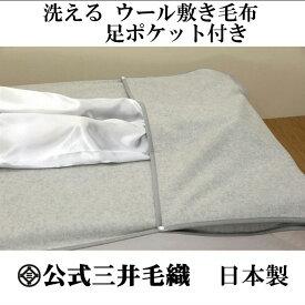 敷き ウール 敷き毛布 足ポケット付き 洗える シングルサイズ 暖かい ウールマーク付き 公式 三井毛織 国産 送料無料 emk-105