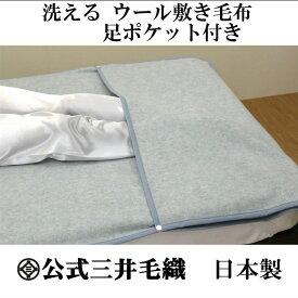 敷き ウール 敷き 毛布 足ポケット付き 洗える シングルサイズ 暖かい ウールマーク付き 公式 三井毛織 国産 送料無料 emk-105-s-bu