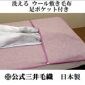 敷き ウール 敷き 毛布 足ポケット付き 洗える シングルサイズ 暖かい ウールマーク付き 公式 三井毛織 国産 送料無料 emk-105