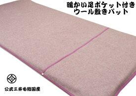 敷き ウール 敷き 毛布 足ポケット付き 洗える シングル 公式 三井毛織 国産 送料無料 emk-105 ピンク色