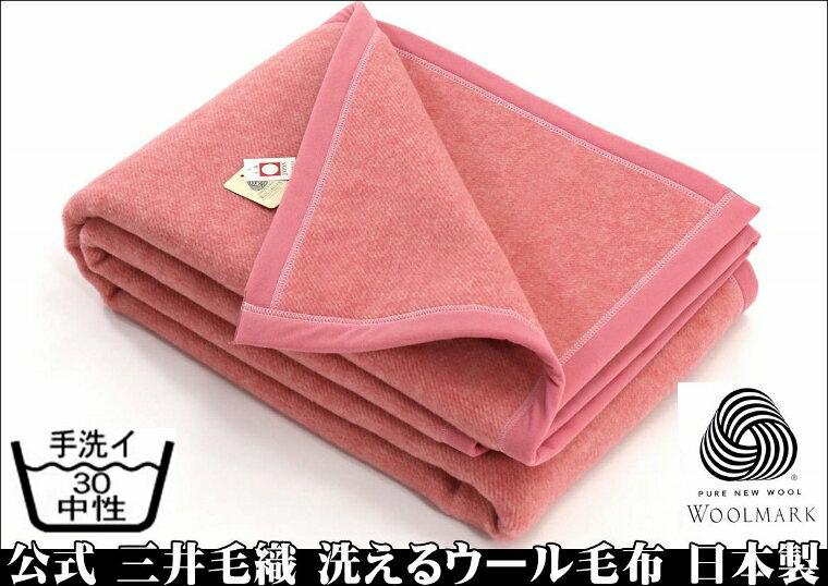 公式 三井毛織 洗える 毛布 ウール 毛布 シングルサイズ 140x200cm ウールマーク付 日本製 送料無料E1225pi