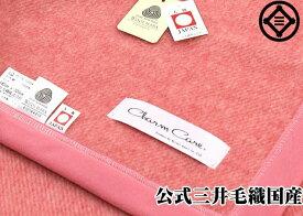 【小判】 公式 三井毛織 洗える 毛布 ウール 毛布 ハーフサイズ 100x140cm ウールマーク付 日本製 送料無料 E1225H