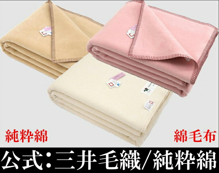 クイーン 純粋 綿毛布 二重織り毛布 縁もコットン100% 日本製 公式三井毛織 送料無料