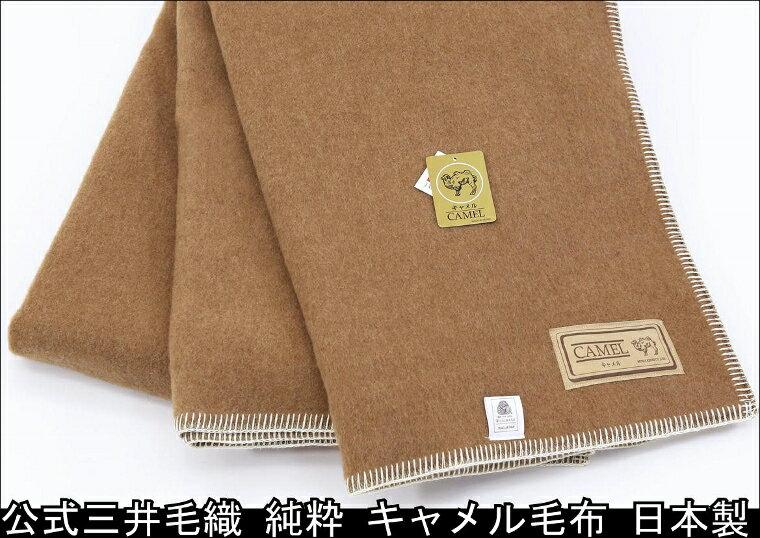 三井毛布 あたたかい 毛布 キャメル毛布 シングルサイズ ウールマーク付き 公式三井毛織 日本製 たて糸も横糸もキャメル100% 送料無料K77