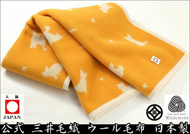 あたたい ウール 毛布 ウール ねこ柄 二重織り毛布 シングルサイズ 洗える 公式三井毛織 140x200cm ウールマーク付 日本製 送料無料E712オレンジ色