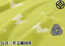 あたたい ウール 毛布 ウール ねこ柄 ハーフサイズ 洗える 公式三井毛織 100x140cm 膝掛 ウールマーク付 日本製 送料無料 E712H グリーン色