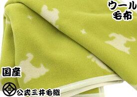 あたたい 毛布 メリノウール ハーフサイズ 100x140cm 公式三井毛織国産 送料無料 E712 グリーン色 ねこ柄
