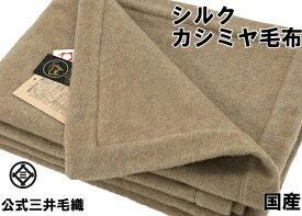 ヘムレス縫製 柔らかくて暖かい毛布 シルク カシミヤ 毛布 シングル 無染色無漂白無晒 公式三井毛織国産 送料無料 MX930
