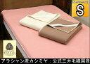 ロイヤル1 アラシャン産 ホワイト カシミヤ 敷き毛布 105x205cm ウールマーク付き 公式三井毛織国産 送料無料