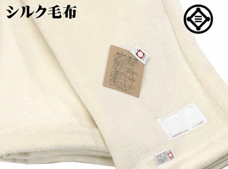 縁絹 極み 家蚕 シルク毛布 公式三井毛織 シングル 二重織り毛布 無漂白 送料無料 KC289