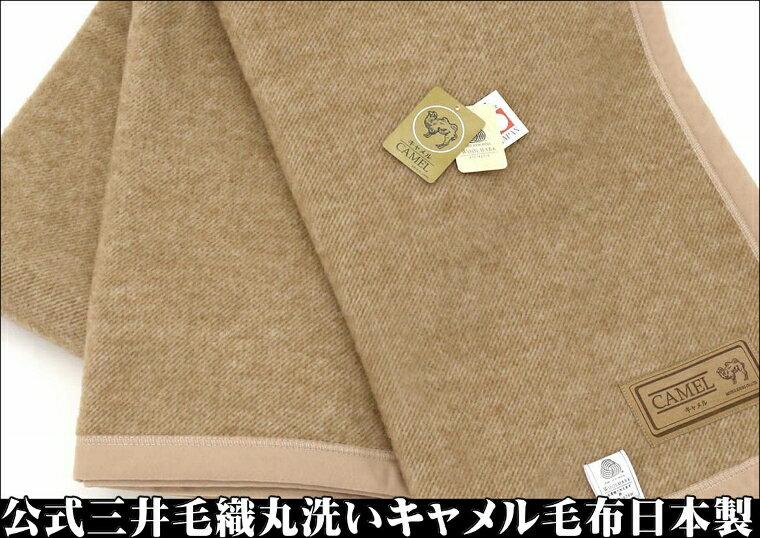 丸洗い 毛布 キャメル毛布 シングルロングサイズ 140x210cm 二重織り毛布 公式 三井毛織 送料無料j3910sl