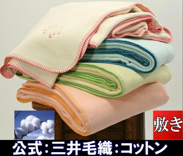 敷き毛布 シングルサイズ 公式三井毛織 エジプト 超長綿 綿敷き毛布 (毛羽部) ロイヤルソフト 105x205cm 送料無料