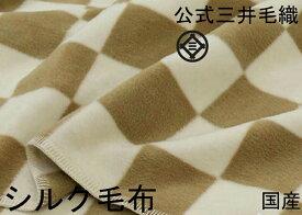 【四辺の縁もシルク】 洗える シルク毛布 シングルサイズ 公式三井毛織 日本製 市松柄 グリーン系 送料無料 S809