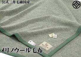 公式三井毛織 洗える ウール 毛布 140x200cm シングルサイズ 日本製E1227Gグリーン色 送料無料