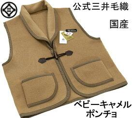公式三井毛織 国産 洗える ベビー キャメル毛布 ベスト/チョッキ/ポンチョ 送料無料 J210-3