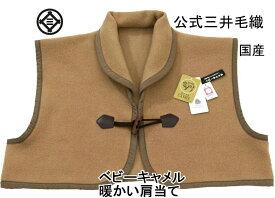 三井毛布 ベビー キャメル かたあて/肩当て/かた当て 洗える ウールマーク付き 送料無料 J210-4