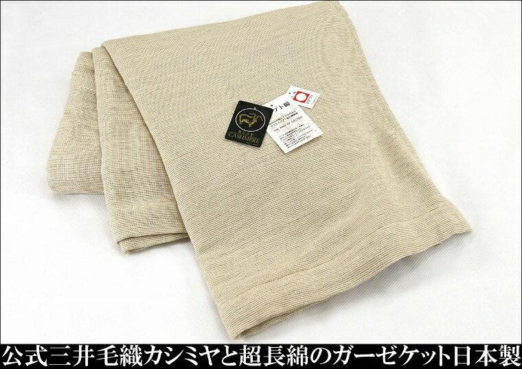 公式三井毛織 カシミヤ混 三重 ガーゼケット 洗える [ダブルサイズ]180x200cm 送料無料