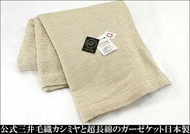 【わけあり/折りしわ】公式三井毛織 カシミヤ混 三重 ガーゼケット 洗える シングルサイズ 送料無料