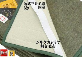 暖かい 敷き 毛布 シルク カシミヤ 敷き毛布 シングルサイズ 公式三井毛織 日本製 送料無料 ASU1907