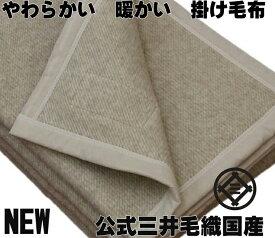 暖かい 掛け 毛布 シルク ヤク 掛け毛布 シングルサイズ 公式三井毛織国産 送料無料 CAS115